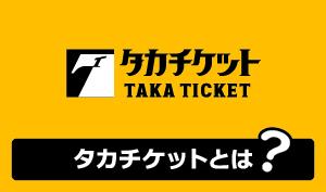 タカチケットとは クラブホークス会員・タカポイント会員向けのチケット購入サービスです。