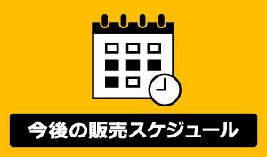 販売スケジュール ステージ別の販売日程等を確認いただけます。