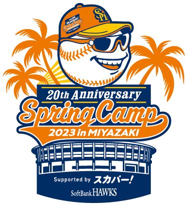 福岡ソフトバンクホークス 2020年春季キャンプ